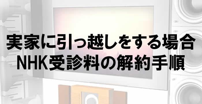 受信 の 方 断り 料 nhk NHK(受信料)集金人が訪問してきたときの!必殺撃退法!2度とこなくなる!
