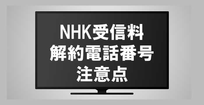 料 解約 受信 nhk